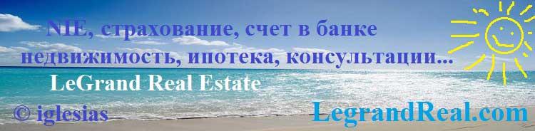 Агентство недвижимости на Коста-Бланке
